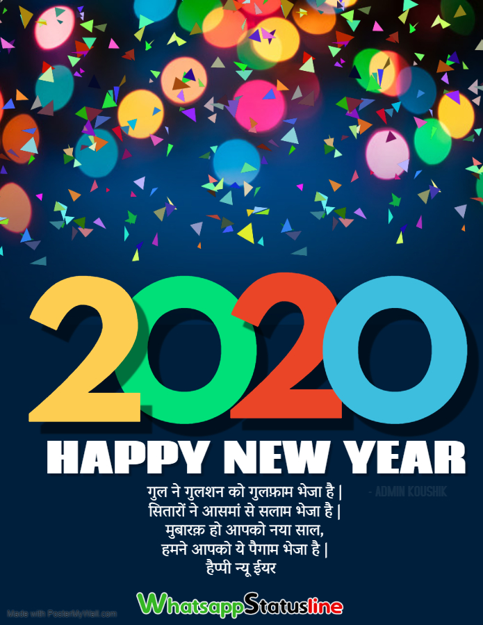 Happy New Year 2020 Quotes Messages Merry Christmas 2020 Quotes