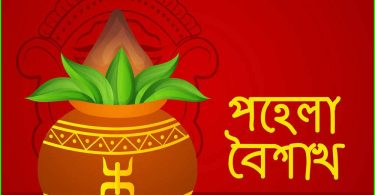 Happy Pohela Boishakh 2020 Status Video
