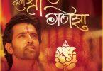 Deva Shree Ganesha Whatsapp Status Video