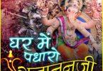 Ghar Mein Padharo Gajananji Whatsapp Status Video